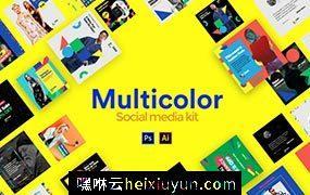 多彩时尚服装服饰电子商务社交媒体广告图海报PSD素材模板Multicolor Social Media Kit