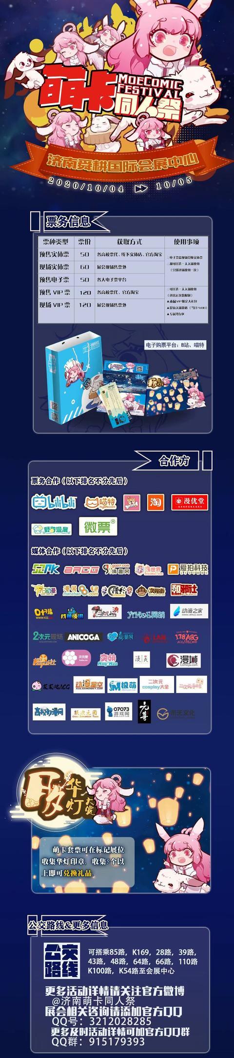 2020山东济南•#萌卡动漫展12#插图