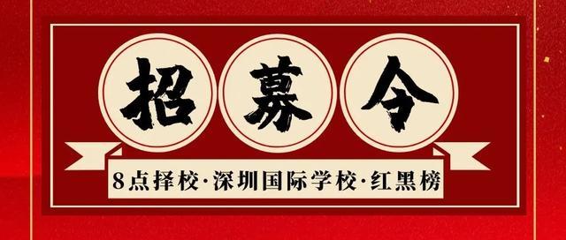 深圳国际学校红黑榜招募令 让真相更近一步