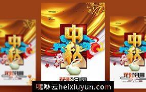 中国传统节日中秋节月亮节日团圆佳节矢量海报设计素材Mid autumn Festival#82802
