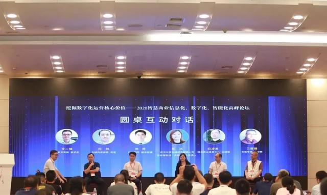 2020智慧商业信息化、数字化、智能化高峰论坛(系列二)