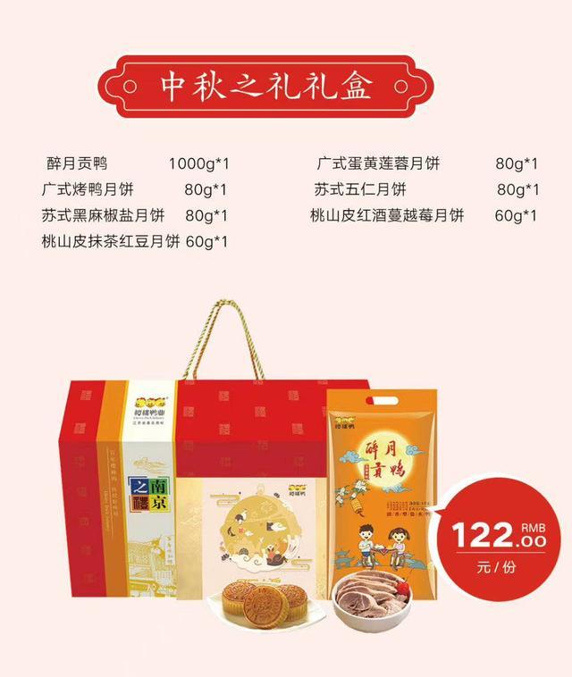 南京樱桃鸭中秋之礼礼盒