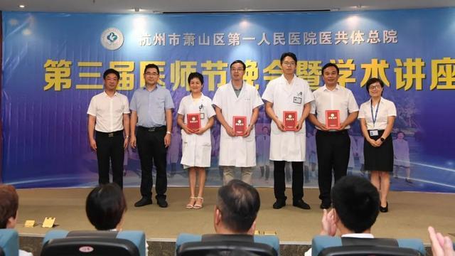 医师节特辑|萧山区第一人民医院医共体总院第三个「中国医师节」颁奖晚会暨学术讲座顺利举行