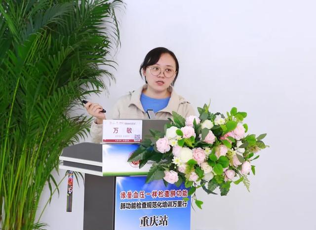 全国肺功能检查规范化培训万里行——重庆站在北部宽仁医院举行