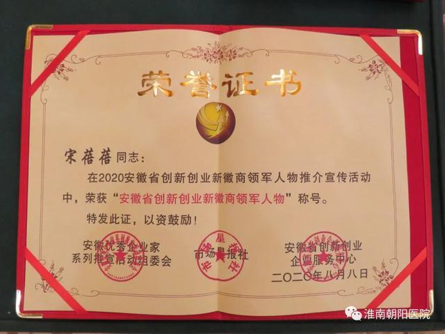 热烈祝贺宋蓓蓓院长荣获「安徽省创新创业新徽商领军人物」称号