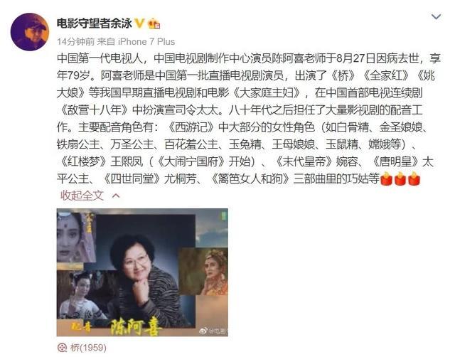 配音演员陈阿喜去世 是第一代电视播音员