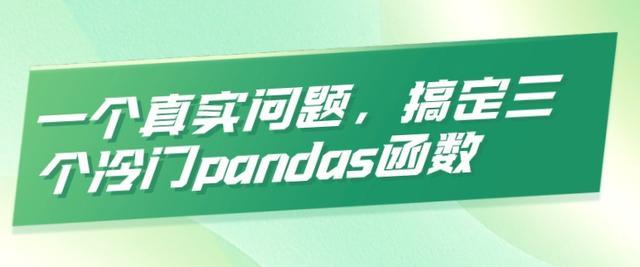 一个真实问题,搞定三个冷门pandas函数