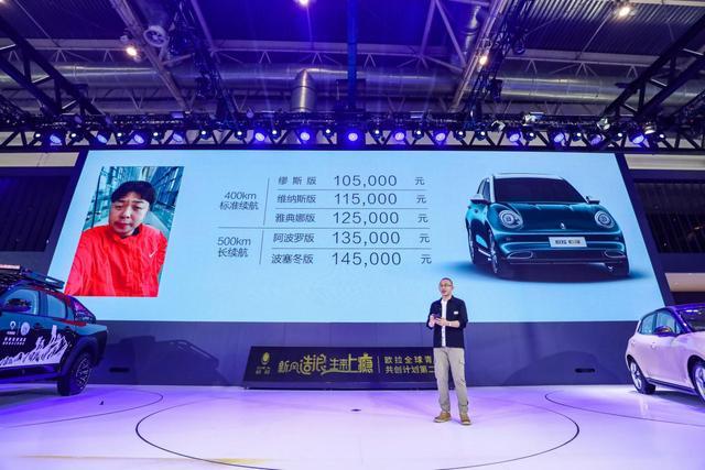欧拉高层花式表白,携手新车亮相北京车展