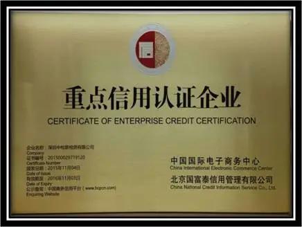 SAG中检联检测参加中国企业信用传递年会 信用盛典现场精彩回顾(图5)