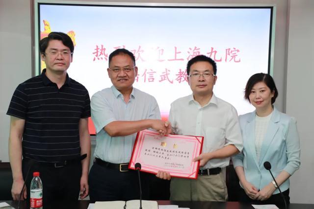 郑大三附院与上海九院构建交流平台 促进学科发展