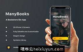 高品质网上书店移动APP应用程序UI工具包 ManyBooks iOs UI Kit