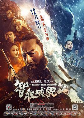 智取威虎山 电影海报