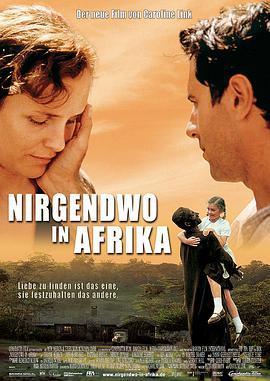 何处是我家 电影海报