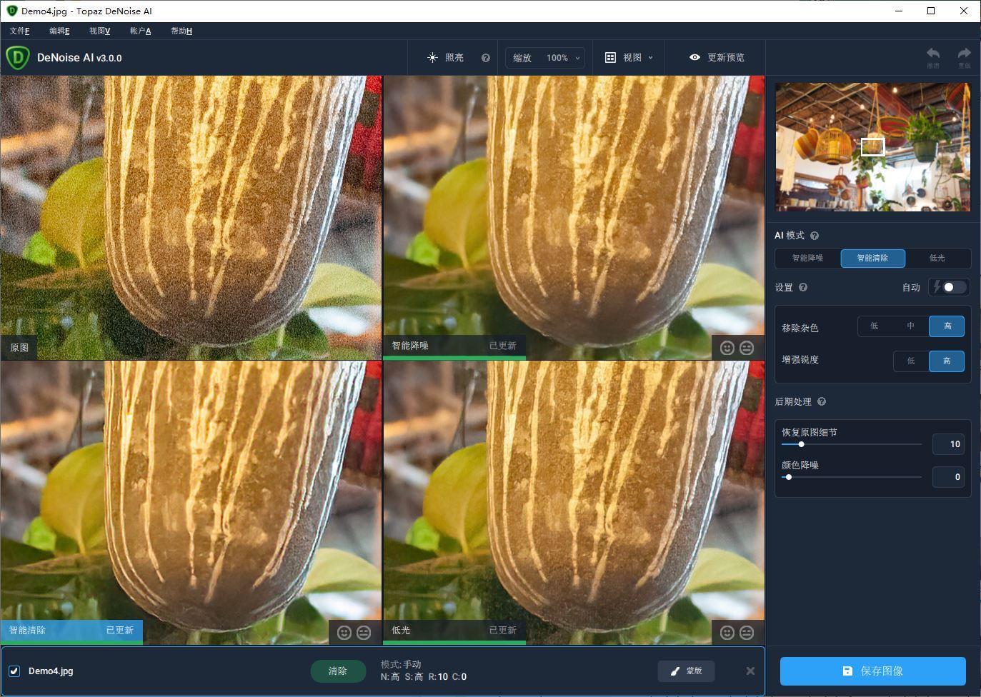 VIP资源-智能降噪滤镜 Topaz DeNoise AI 3.0.3 Win 中文汉化版(1)