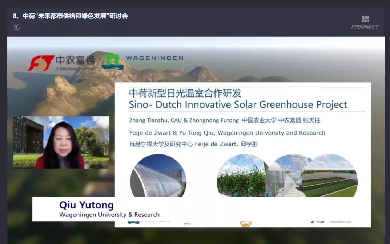 第十届中国县域会专题四研讨会