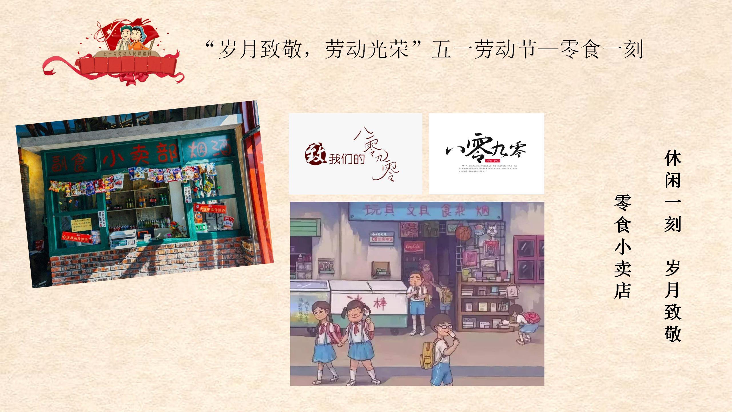 """020商业广场""""岁月致敬劳动光荣"""",五一劳动节活动策划方案"""""""