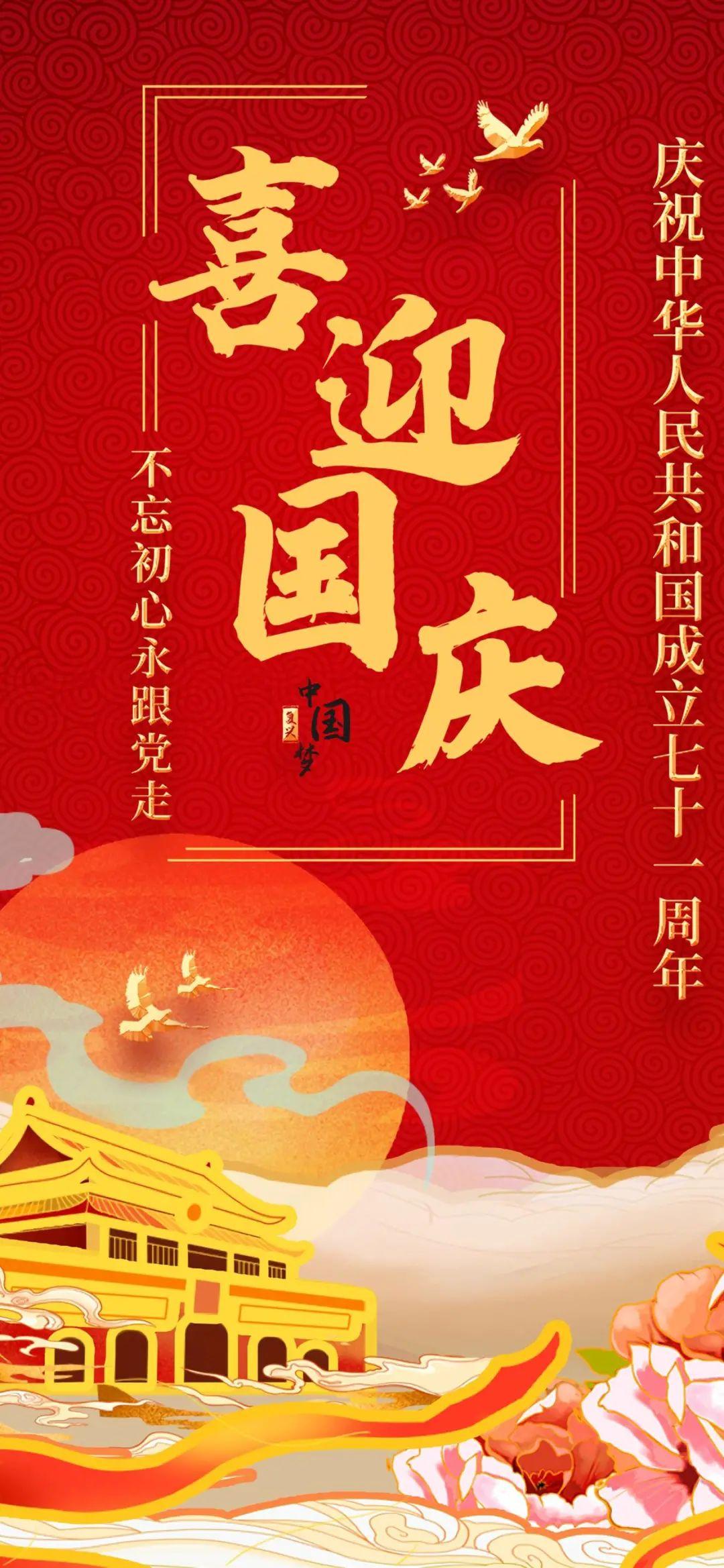 10.1国庆节快乐配图图片大全,国庆节祝福语文案语录