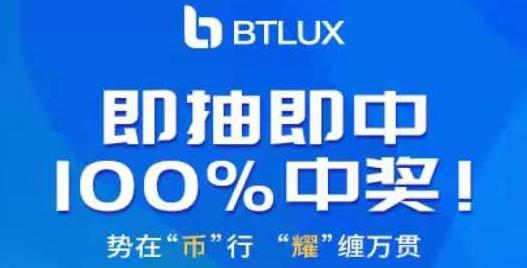 Btlux:注册sm抽最高十万sea奖励,一币2.1元左右