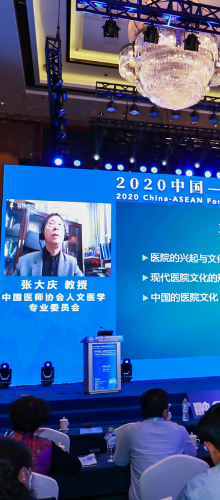 中国—东盟医院管理合作论坛  共谋智慧医疗合作