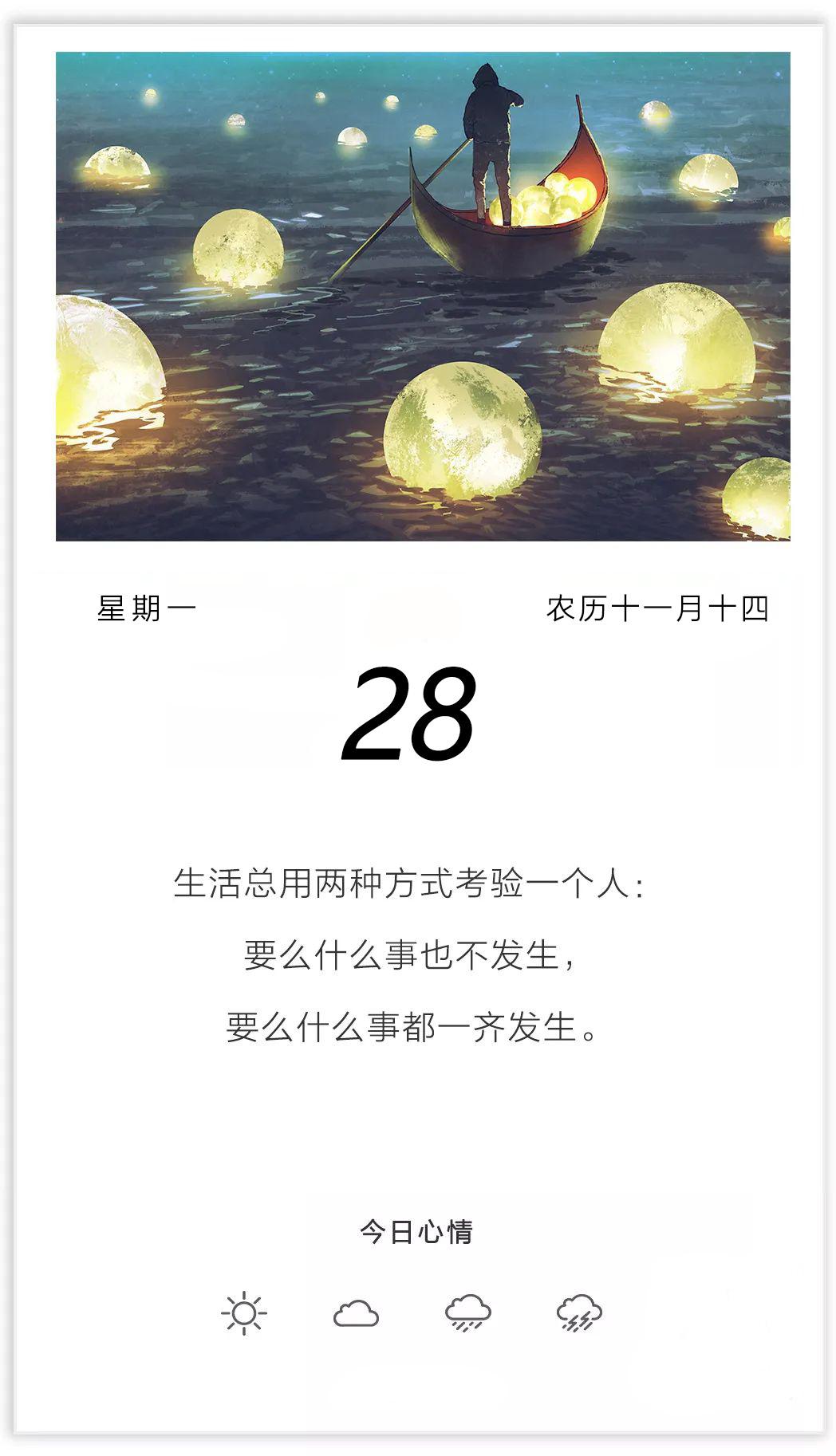 新的一周朋友圈早安说说正能量图片,12月28早安日签