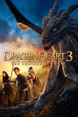 龙之心3:巫师的诅咒 电影