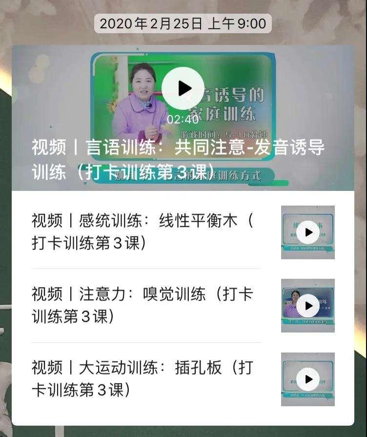 疫情期间,我院医生、康复老师制作的线上教学训练视频