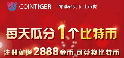 【币虎交易所】注册送2888TP,每天可抽奖BTC