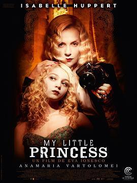 我的小公主 电影海报