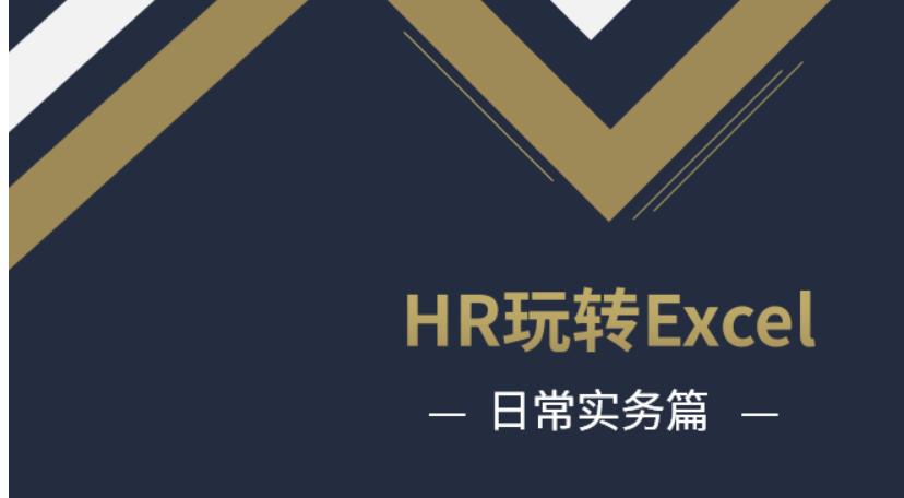 ExcelHome云课堂出品课程HR玩转Excel -日常实务篇
