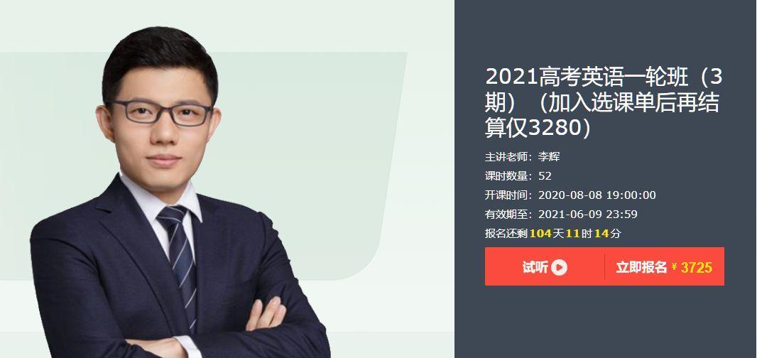 有道精品课李辉高考英语网课2021一轮复习联报班