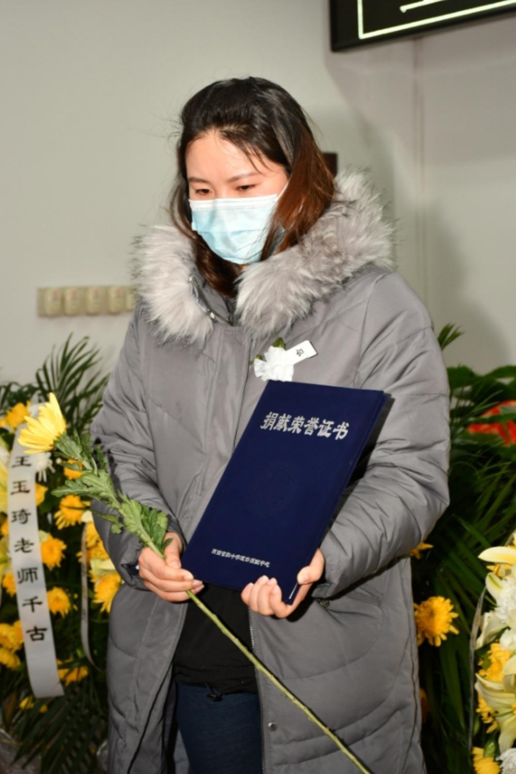 西安交通大学第一附属医院王玉琦教授遗体捐献仪式在交大医学部举行