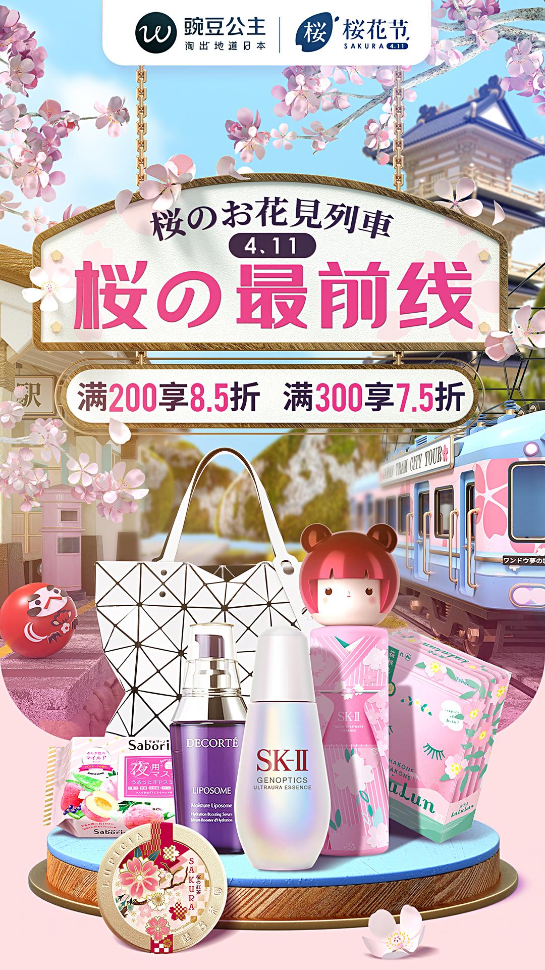 豌豆公主樱花购物节,抖音平台线上开播