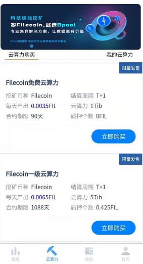 【币友投稿】时空云:送FIL矿机日产0.003FIL,0.05FIL可提,提币已到-爱首码网