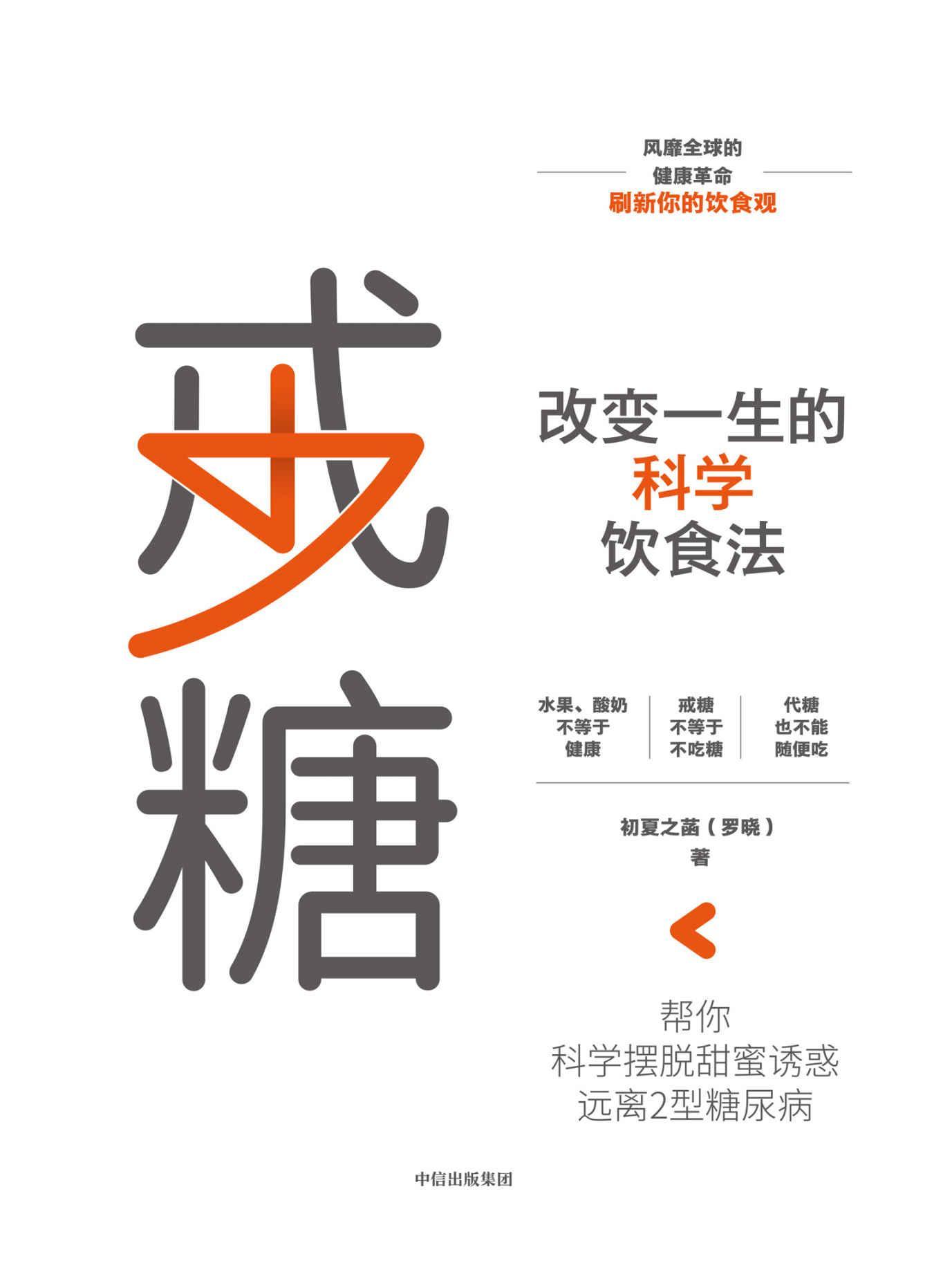 戒糖 : 改变一生的科学饮食法 初夏之菡pdf-epub-mobi-txt-azw3