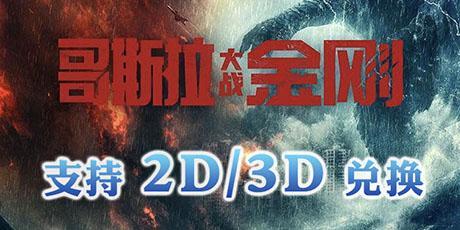 【全国通用】33元抢万达影院2D/3D通兑票!哥斯拉大战金刚 高能撸起来!全场影片通兑!全国通用!