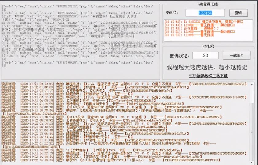扫描发卡网卡密_借卡器破解版 富贵论坛官网