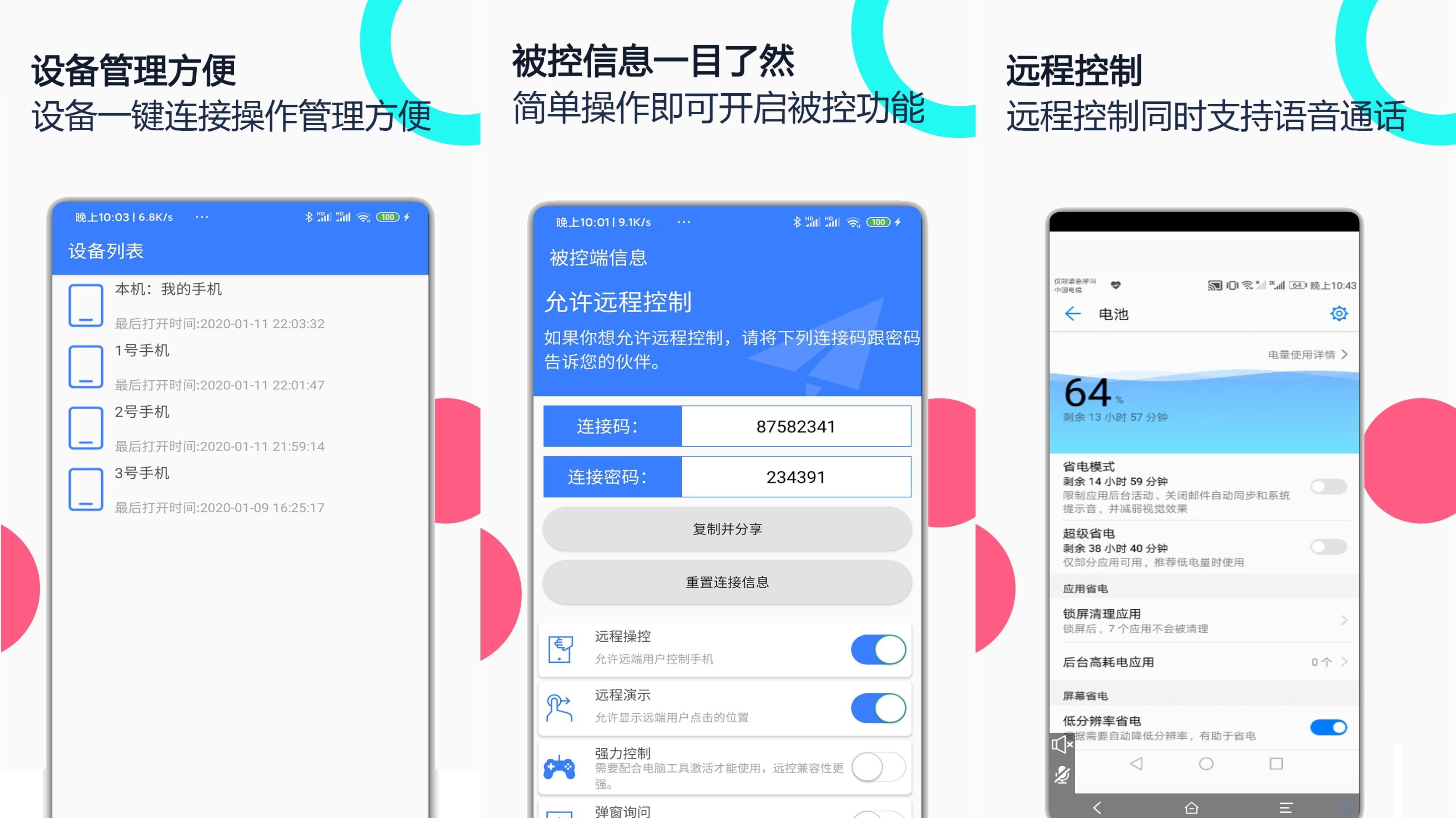 手机远程协助控制优化版截图1