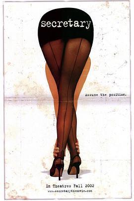 秘书 电影海报