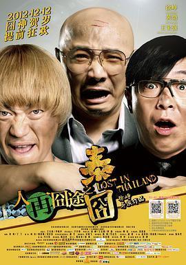 人再囧途之泰囧 电影海报