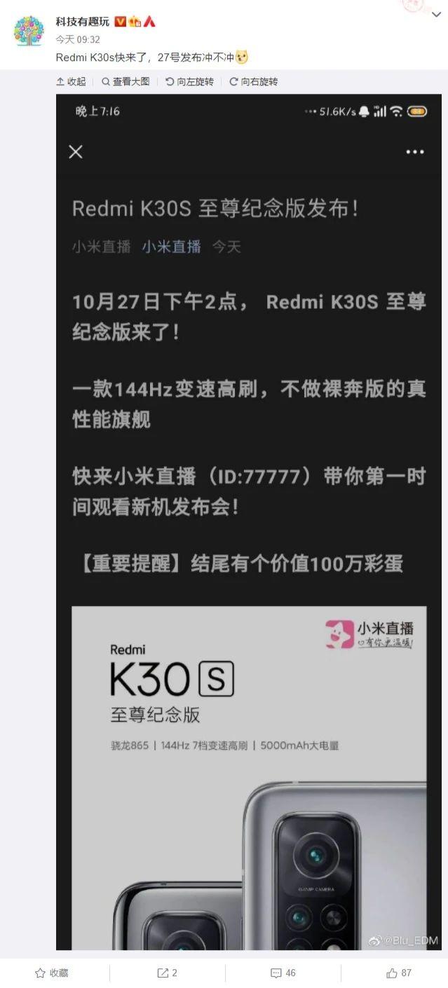 「科技V报」Redmi K30S发布时间曝光;索尼将为苹果AR眼镜供应微显示器-20201023