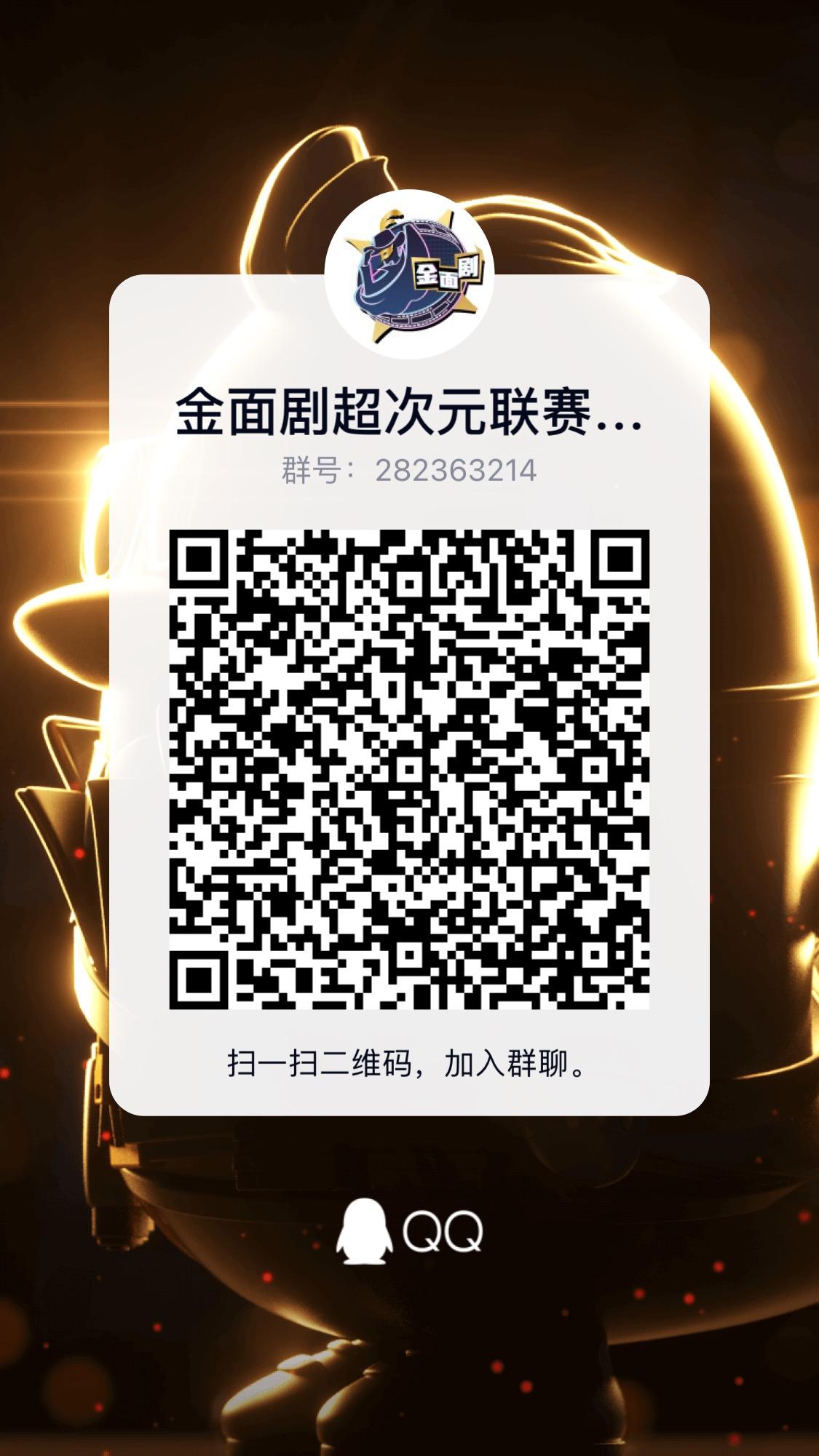 津门荟萃!2021金面剧超次元联赛天津分赛区活动开启 业内 第4张