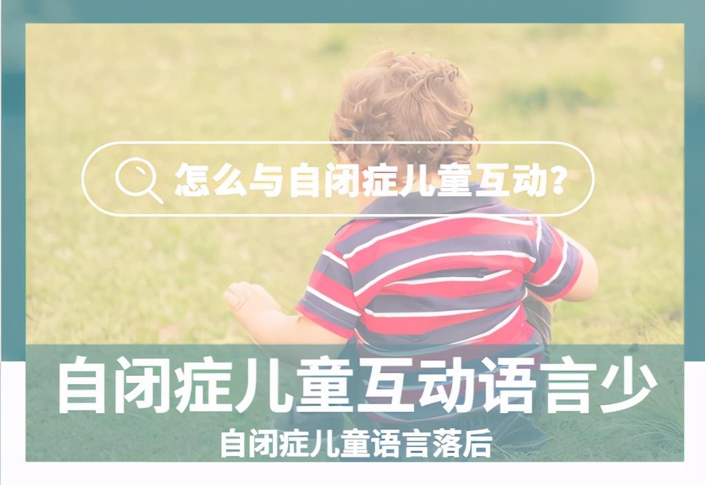 自闭症儿童主动语言少