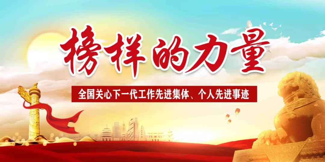 渭南市关工委:满怀真情,把关爱送给每一个青少年