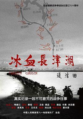 冰血长津湖()