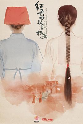 红头巾与自梳女