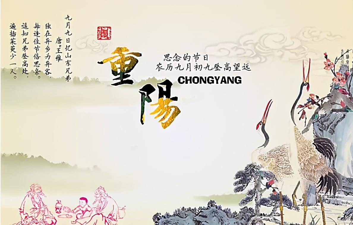 九九重阳节简单祝福语图片大全