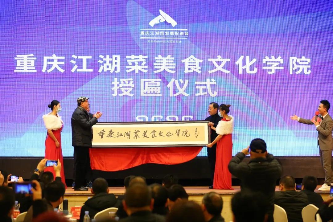 吃的美味、吃得健康——重庆江湖菜发展促进会与北部宽仁医院「牵手」