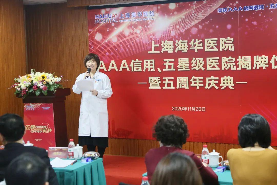 上海海华医院五星级医院揭牌仪式暨建院五周年庆典圆满落幕