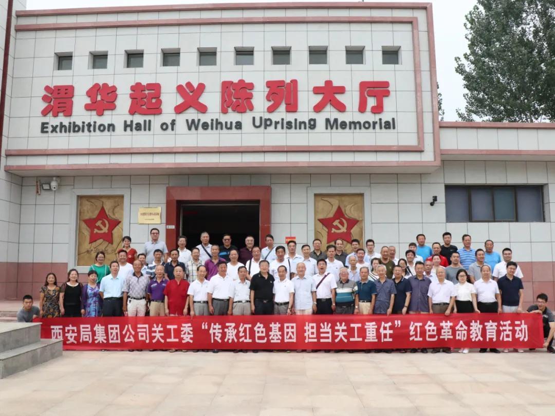 【榜样的力量】中国铁路西安局集团有限公司关工委:搭建四个平台 激发组织活力 促青工健康成长