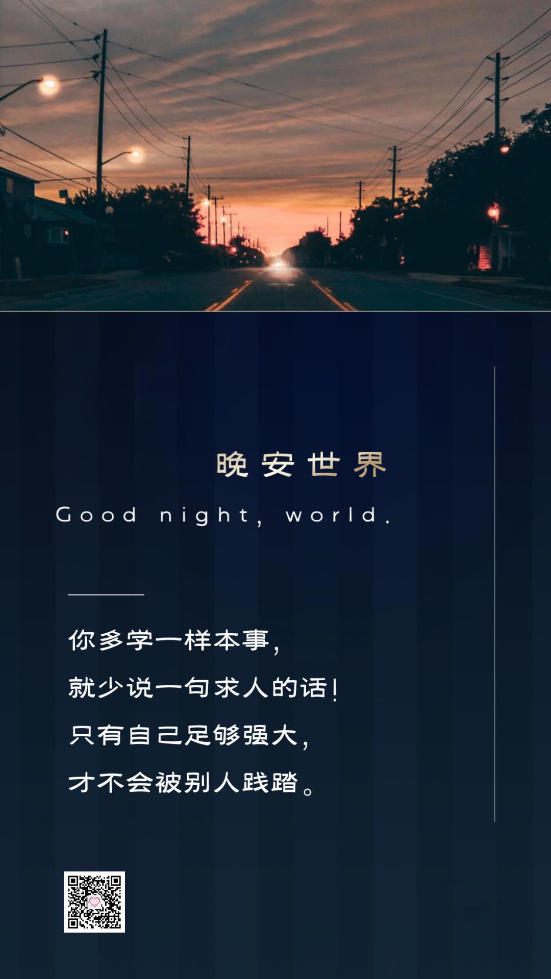 晚安心语精美文案,看到心里舒服,发到朋友圈灿烂